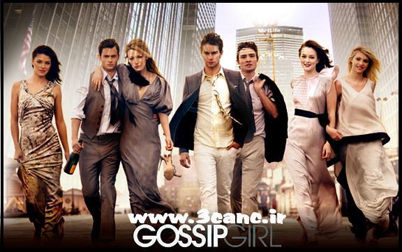 http://pic30.persiangig.com/image/news2/Gossip%20Girl.jpg